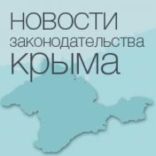 В Крыму с 1 января 2015 года российское трудовое законодательство начинает действовать в полном объеме.